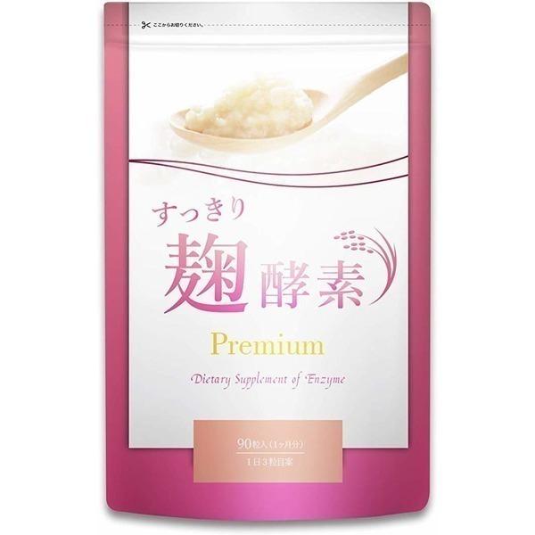 【3個購入でも送料そのまま】すっきり麹酵素Premium 7種の穀物酵素配合サプリメント 90粒 30日分
