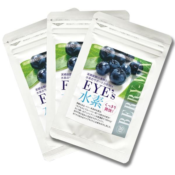 EYE's(アイズ)水素 サプリメント 30粒x3袋  ベリー系素材の配合(ドライアイ、疲れ目、近視、遠視、老眼、緑内障、眼圧低下)と水素のサポート力をミックス/1カプセルにブルーベリー約110粒分の成分