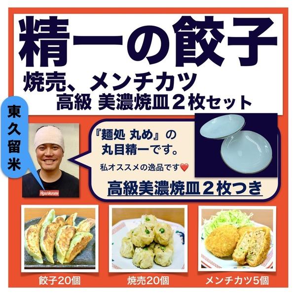 精一の餃子20個、シュウマイ20個、メンチカツ5個(冷凍)、高級美濃焼皿2枚セット